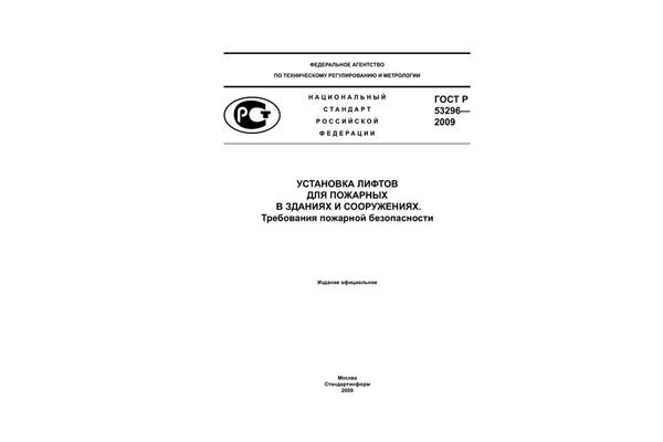 ГОСТ 53296–2009 об установке лифтов для пожарных