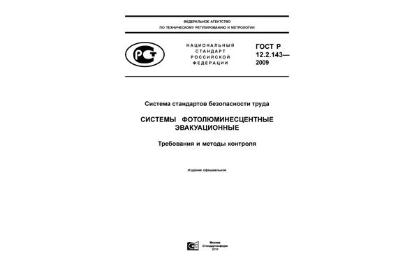 ГОСТ Р 12.2.143-2009 об фотолюминесцентном плане эвакуации