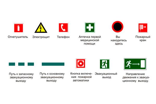 Условные обозначения на фотолюминесцентном плане эвакуации