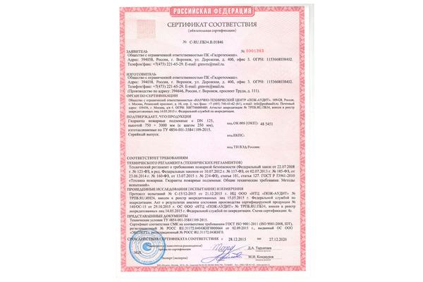 Сертификат качества на пожарный гидрант