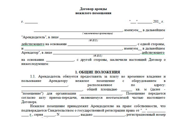 Договор об аренде помещения в котором указывается кто отвечает за пожарную безопасность