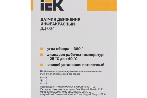 Датчик движения IEK ДД 024 в упаковке