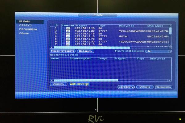 Процесс подключения IP-камеры RVI
