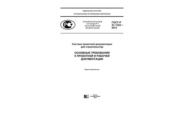 ГОСТ Р 21.1101-2013 в котором указаны требования к проектной рабочей документации