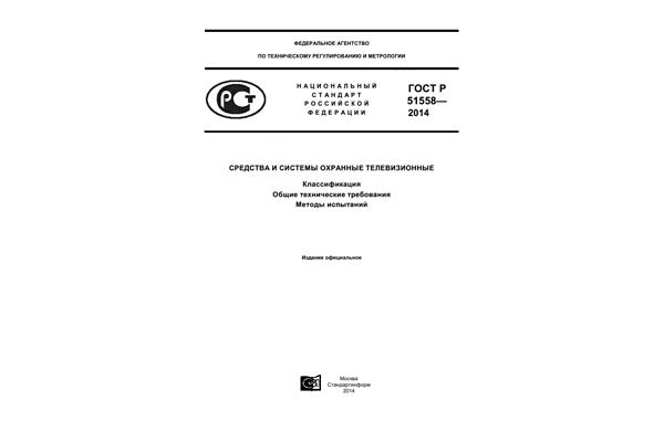 ГОСТ Р 51558-2014 о системах видеонаблюдения
