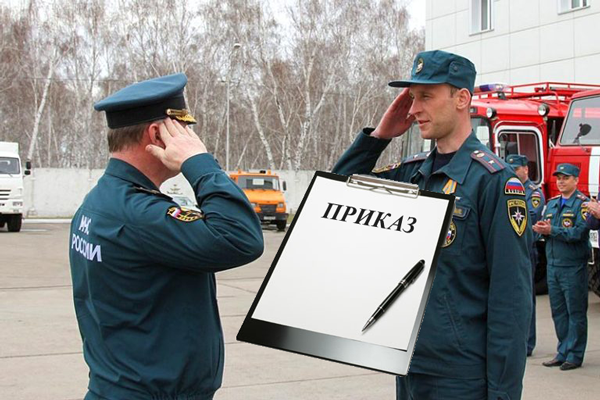 Назначение на должность руководитель гарнизона пожарной охраны