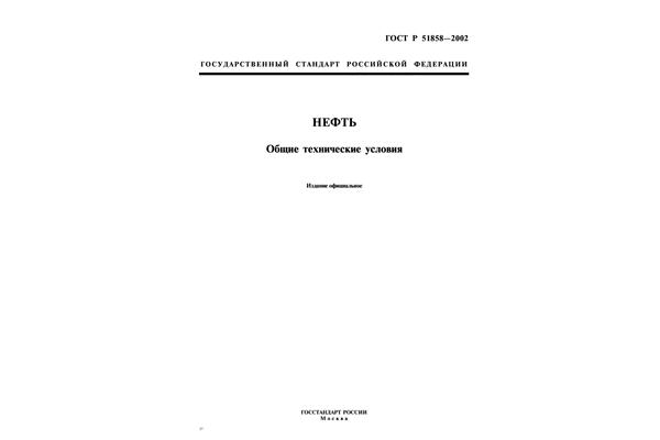 ГОСТ Р 51858-2002 в котором нефть классифицируется на 3 вида, в зависимости от массовой доли сероводорода