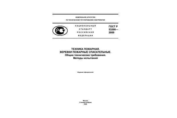 ГОСТ Р 53266-2009 который указывает требования к пожарным веревкам