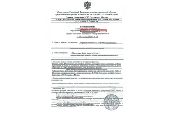 Распоряжение о внеплановой проверки организации